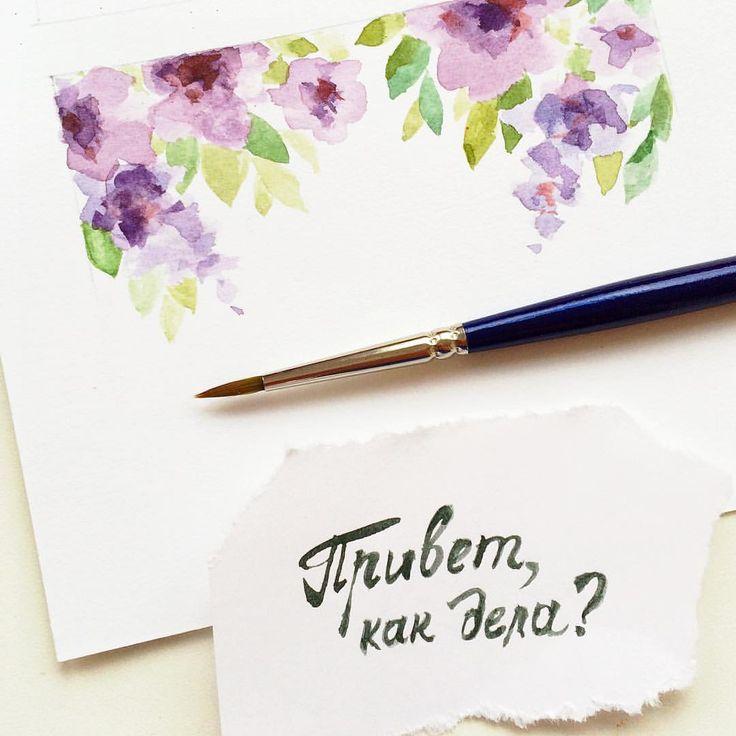 Привет, как дела? я вот отдыхаю от компьютерных технологий: рисую цветочки и так мне хорошо