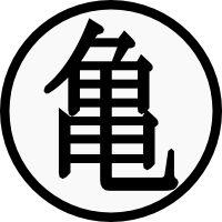 Son Gokū - Wikipedia, la enciclopedia libre