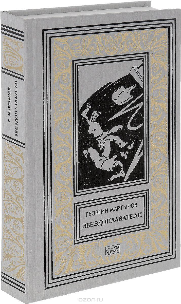 «Звездоплаватели» — научно-фантастическая трилогия советского писателя Георгия Мартынова.