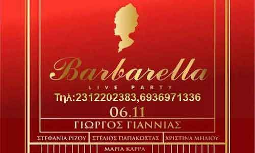 Barbarella Γιώργος Γιαννιάς Χριστίνα Μηλιού ,Γιώργος Άξας