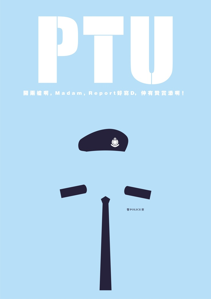 "It means ""POLICE TACTICAL UNIT"" Hongkong film about cops!"