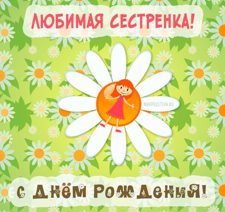 С днем рождения милая сестренка открытки, пасхе нарисовать смешные