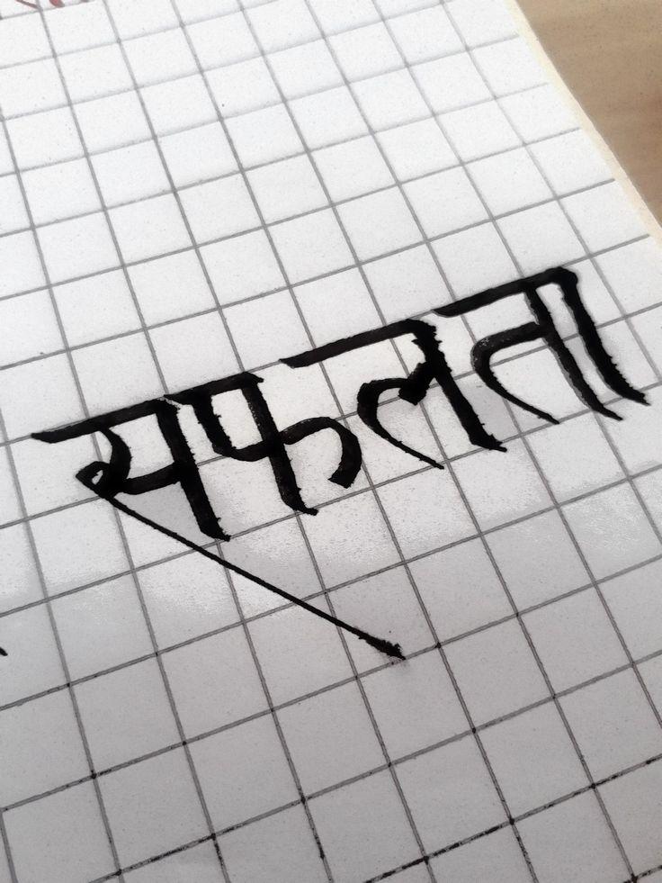 #Success #Devnagri #Calligraphybyseemakhera #seema