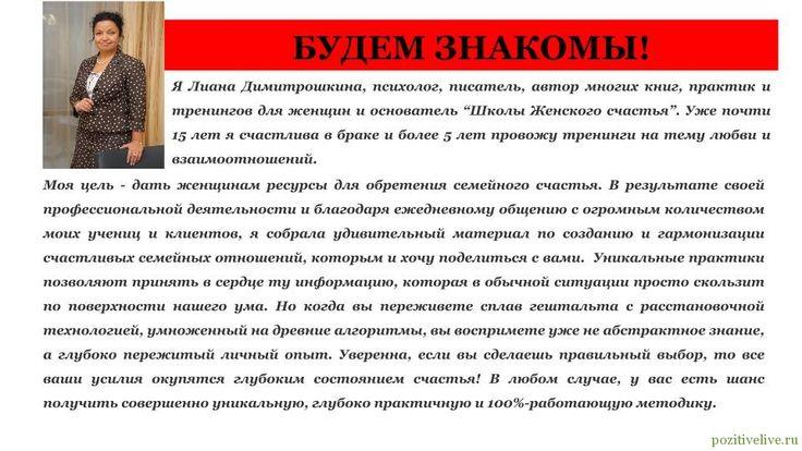 Лиана Димитрошкина автор тренинга
