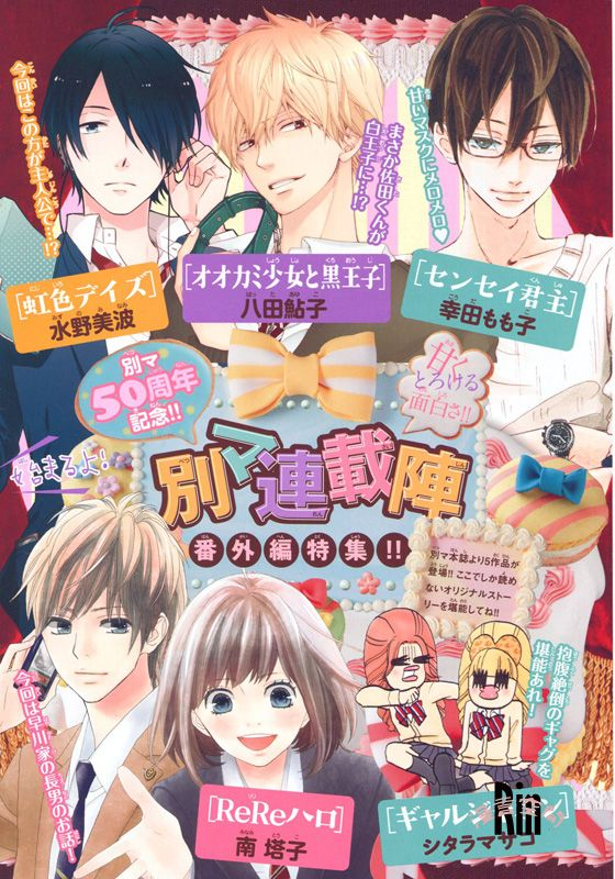 Shoujo Manga  Rerd hello and Ookami shojo to kuro ouji