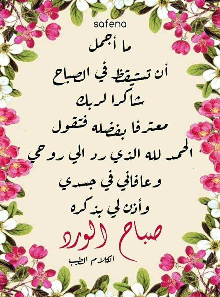 Pin By Ange Mouna On صباح الخير Good Morning Greetings Good Morning Photos Morning Greeting