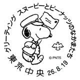 【スヌーピーとピーナッツのなかまたち】グリーティング切手がかわいすぎる! - NAVER まとめ