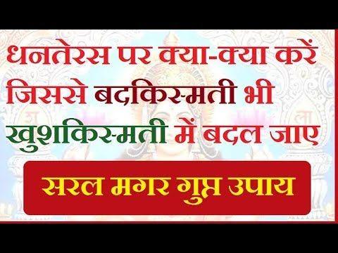 धनतेरस के दिन क्या क्या करें उपाय जिससे जीवन में श्रेष्ठ सफलता एवं धन सम्पति की प्राप्ति हो- 2017  #2017, #diwali, #dhantares, #Purchasing, #tips, #upay, #deepawali