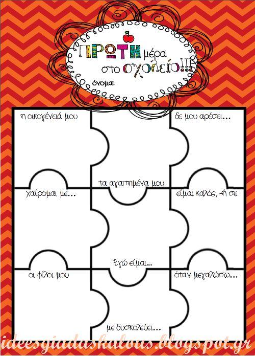 Ιδέες για δασκάλους:Πρώτη μέρα στο σχολείο: Χρονοκάψουλα!
