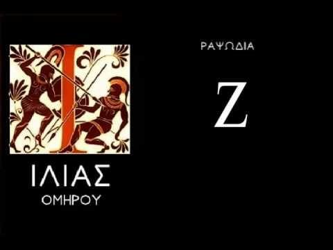 ΡΑΨΩΔΙΑ Ζ - ΟΜΗΡΟΥ ΙΛΙΑΣ