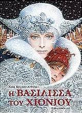 Η βασίλισσα του χιονιού   Andersen, Hans Christian   Papasotiriou.gr   9789604126125