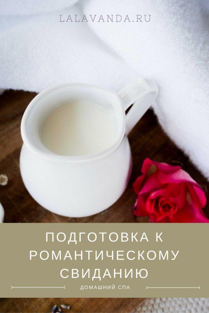 Подготовка к романтическому свиданию: ванна, скраб, уход за кожей и за волосами, ароматы для дома