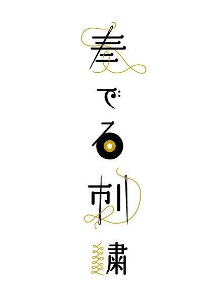 奏_石刺繡