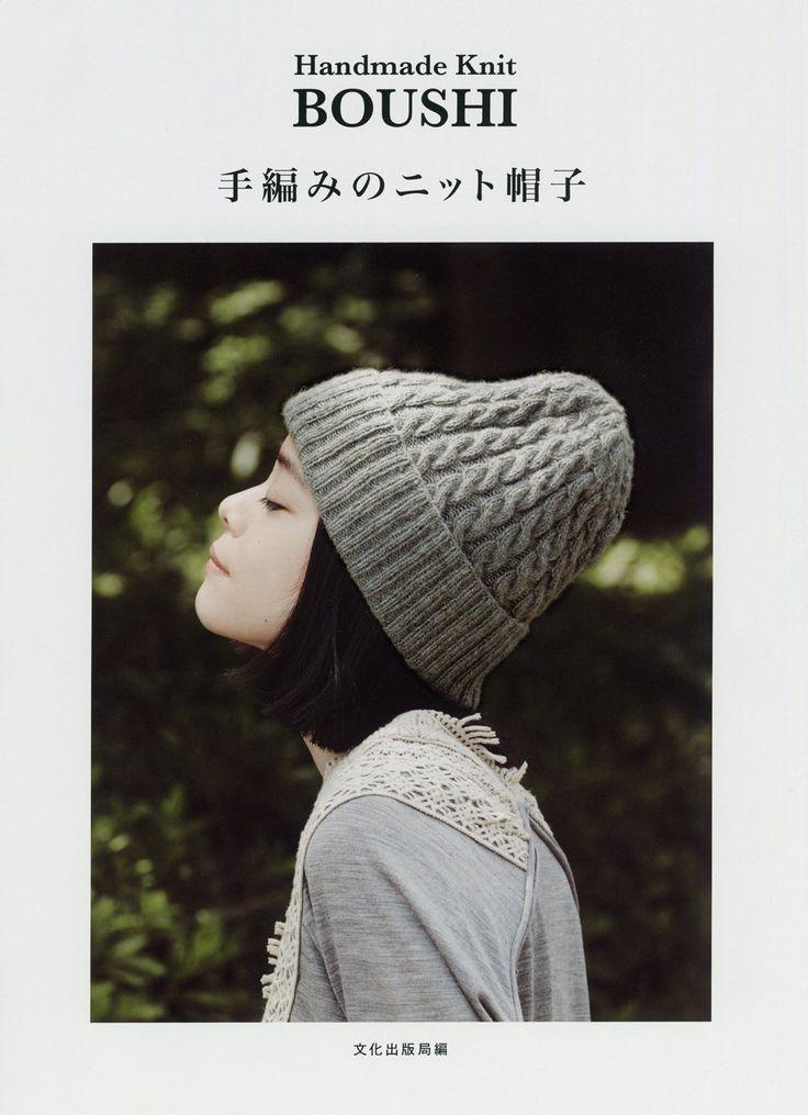 Amazon.co.jp: 手編みのニット帽子: 文化出版局編: 本