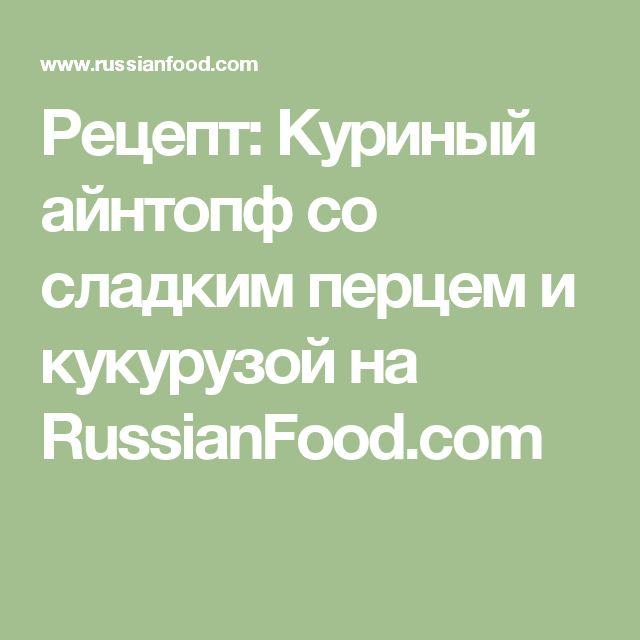 Рецепт: Куриный айнтопф  со сладким перцем и кукурузой на RussianFood.com