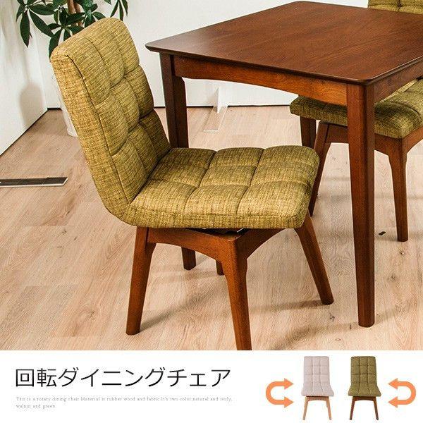 商品説明 *天然木と肌触りの良いファブリックの組み合わせ。*ふかふかクッション性のある背もたれと座面が座り心地抜群。*ナチュラルxアイボリー・ウォールナットxグリーンの2色展開。サイズ 幅43x奥行54x高さ81(座面高45)cm仕様 天然木ラバーウッド(ラッカー塗装)張り地:ポリエステル65%、アクリル35%クッション:ウレタンフォーム生産国 ベトナム製備考 お客様組立(組立時間目安:大人2人で20分)【商品配送時の注意点】こちらの商品は配送時間の指定ができかねます。あらかじめご了承下さい。配達日が近づきましたら、運送会社からお届け予定のご連絡をさせていただきます。【配送時別途手数料の注意】下記に該当する場合は別途手数料が発生する場合がございますので了承ください。※階段での商品運搬エレベーター無し、またはエレベーターで運搬できずに階段を使用しての搬入作業となる場合、3階以上より各階ごとに1000円※吊り上げ作業運搬階数が2階でも吊り上げ作業が必要になった場合は5000円〜