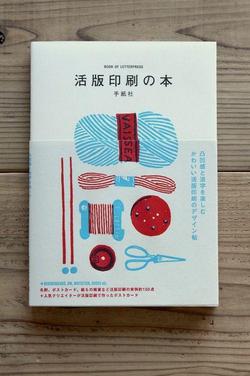 活版印刷の本