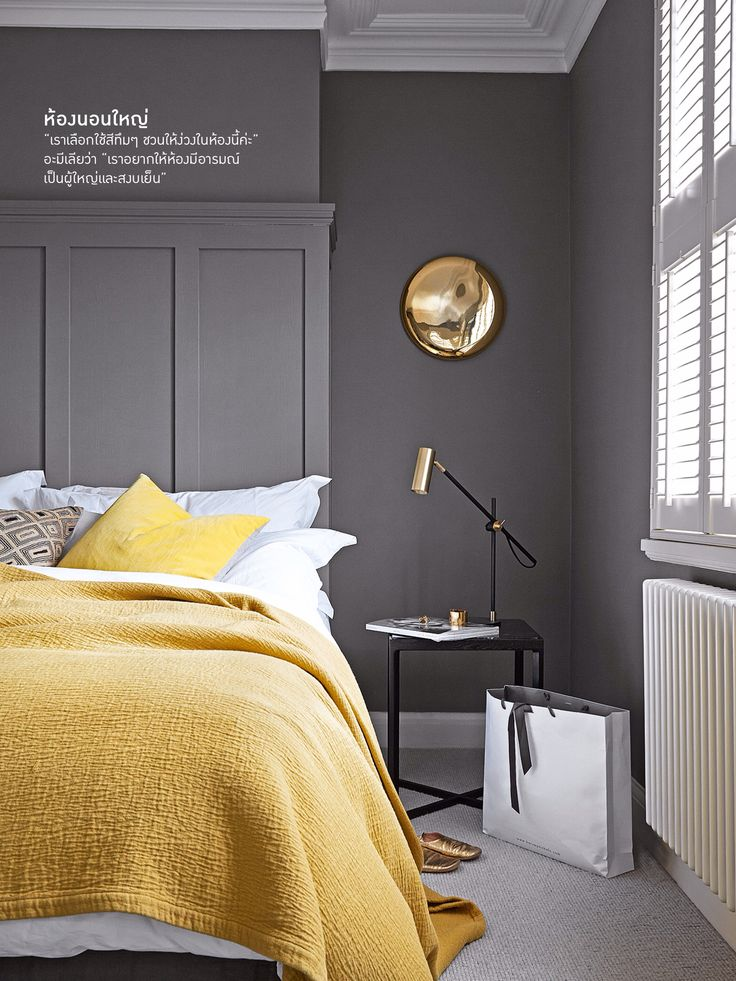 138 best images about bedchamber on pinterest master for Grey and yellow bedroom