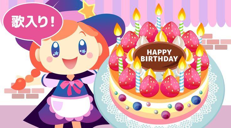 Happy birthday to you【ハッピーバースデートゥユー】歌付き 英語童謡 お誕生日の歌