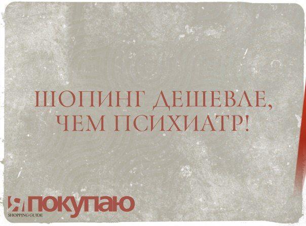 Шопинг дешевле, чем психиатр! www.yapokupayu.ru