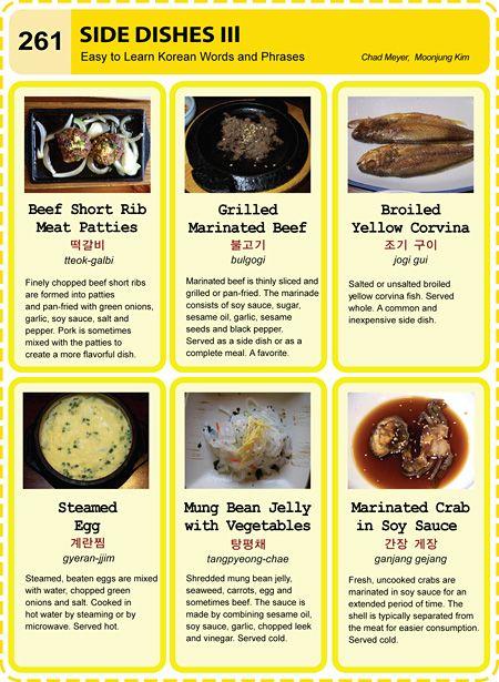 261 learn korean hangul side dishes 3