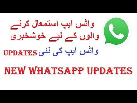 New whatsapp updates in Urdu\Hindi, Whatsapp update delete send messages