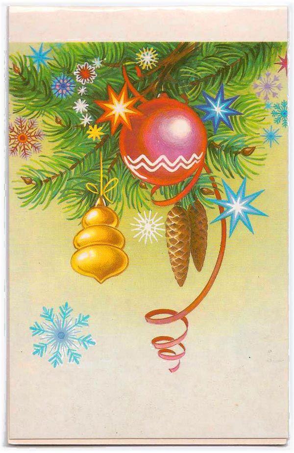 Советские открытки с шариками выше всяких