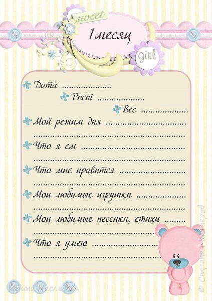 """Набор страничек """"Sweet Girl""""  формат А-5, в наборе 17 страниц. !!!!Странички ТОЛЬКО для личного пользования!!! Продажа набора ЗАПРЕЩЕНА!!! фото 7"""