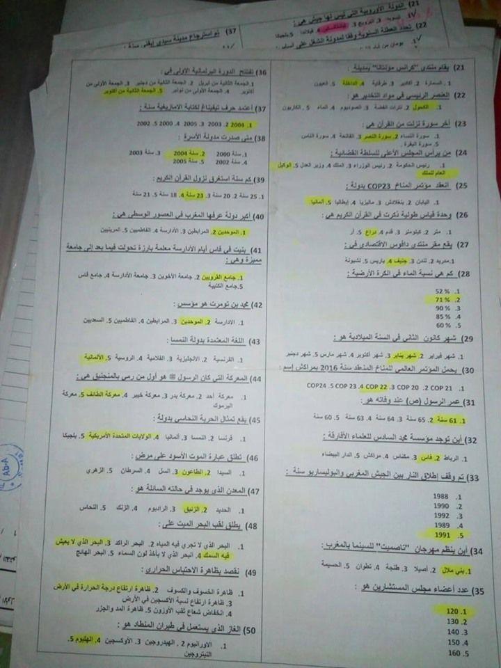 نماذج امتحانات الامن الوطني Education Bullet Journal 90 S