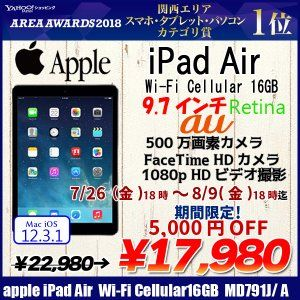 Apple Ipadair Retina Au Wi Fi Cellular 16gb Md791ja A Apple A7