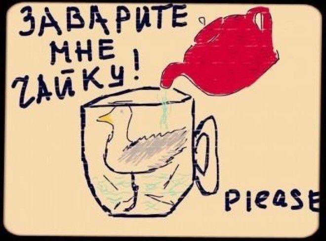 Если все воспринимать буквально, то многие фразы русского языка можно визуализировать в довольно забавные картинки.