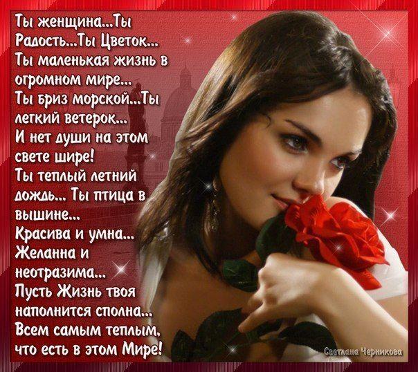 Стихи о красивой женщине короткие красивые, фотошоп февраля