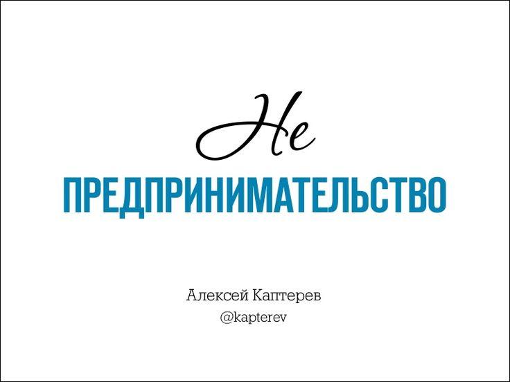 non-entrepreneurship by Alexei Kapterev via Slideshare