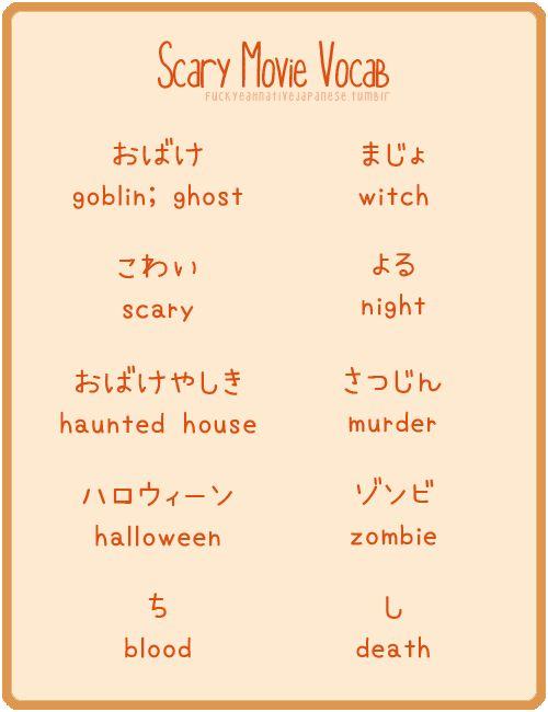お化け「おばけ」| goblin; ghost 魔女「まじょ」| witch 怖い「こわい」| scary 夜「よる」| night お化け屋敷「おばけやしき」| haunted house 殺人「さつじん」| murder ハロウィーン | Halloween ゾンビ | zombie 血「ち」| blood 死「し」| death