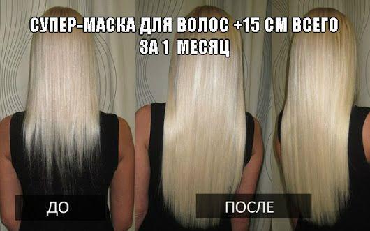 Чудо-маска, ускоряющая рост волос.  Это просто находка для тех кто хочет роск...