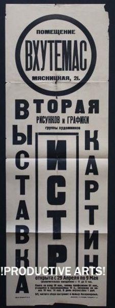 "VKhuTeMas, ""ISTR"" (Iskusstvo trudiashchimsia) 2-ii Vystavka ISTR. (Art Workers Group) Second Exhibition. 1927."
