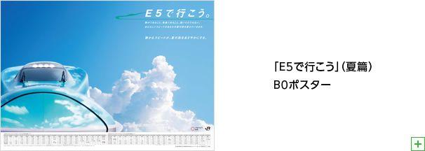 「E5で行こう」(夏篇) B0ポスター