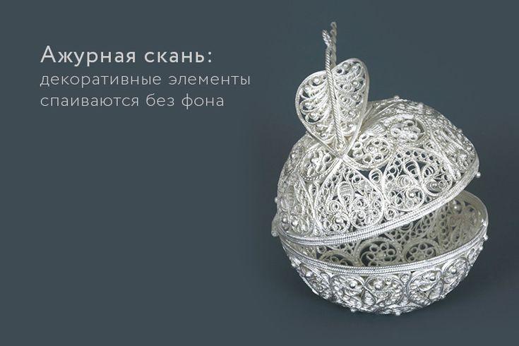 Ажурная скань — способ изготовления филиграни, при котором декоративные элементы спаиваются между собой без фона, образуя металлическое кружево.