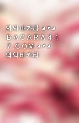 """""""와와바카라 ◢ ◤◢  BACARA417.COM ◢ ◤◢ 와와바카라 - 와와바카라 ◢ ◤◢  BACARA417.COM ◢ ◤◢ 와와바카라"""" by lovekheithirteen - """"…"""""""