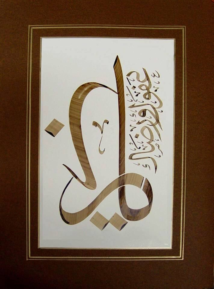 Afveke ve rızâke YÂ RAB! (Affetmeni ve benden razı olmanı istiyorum ey Rabbim!) hattat: edhem fâdî el-ca'ferî, sülüs