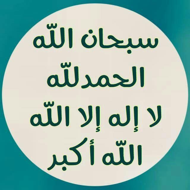 Omar O Adli Kullanicinin Allaha Panosundaki Pin Din Dualar Islam