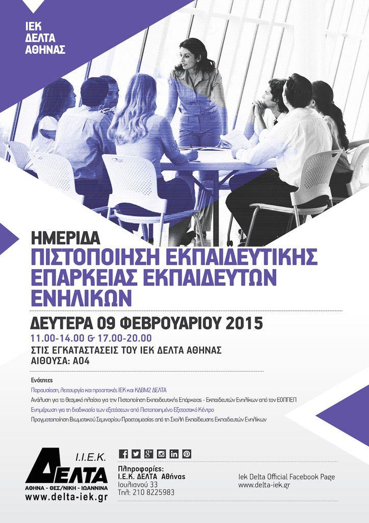 Ημερίδα: Πιστοποίηση Εκπαιδευτικής Επάρκειας Εκπαιδευτών Ενηλίκων