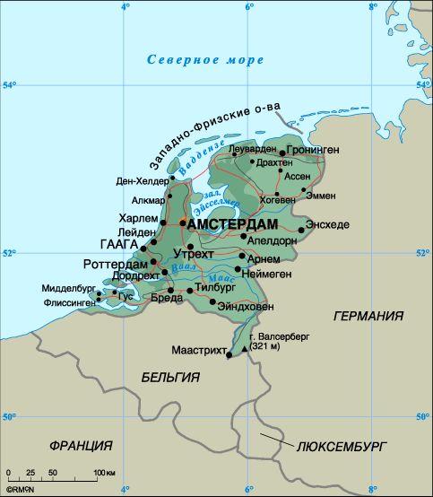 Нидерланды. Конституционная столица – Амстердам; резиденция правительства и королевы – Гаага. Население – 16,450 млн. человек (2005). Городское население – 89%, сельское – 11%. Плотность населения – 376 человек на 1 кв. км (460 – без учета площади акваторий). Площадь – 41 526 кв. км. Самая высокая точка – гора Валсерберг (321 м). Самая низкая точка – 6,7 м ниже у.м. (в окрестностях Роттердама). Официальный язык – нидерландский. Преобладающие религии: протестантизм, католицизм. Администр...