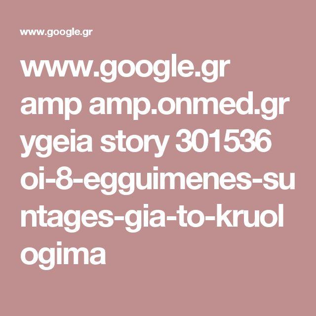www.google.gr amp amp.onmed.gr ygeia story 301536 oi-8-egguimenes-suntages-gia-to-kruologima