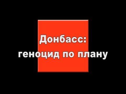 Донбасс: геноцид по плану. Выпуск 3. Многодетные семьи