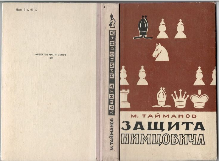 Russian Chess Book Taymanov Nimtsovich's protection Rare Vintage Hardcover 1960