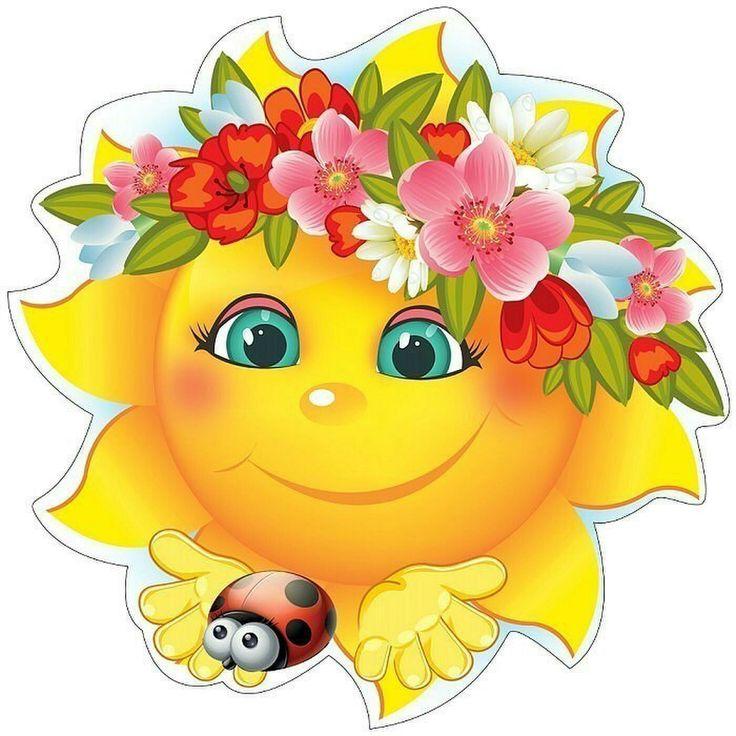 цветочек веселый картинка