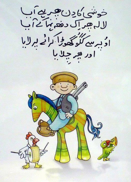 Sab ko ji Eid Mubarik
