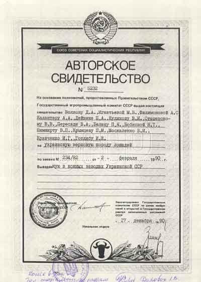 по коневодству - Институт животноводства НААН
