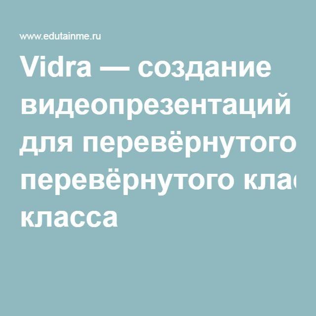 Vidra — создание видеопрезентаций для перевёрнутого класса
